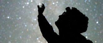 Достать звезду с неба