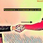 Рукопожатие с потягиванием руки на себя