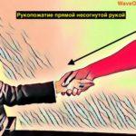 Рукопожатие прямой несогнутой рукой