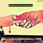 Доминантное рукопожатие