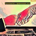 Рукопожатие с применением силы